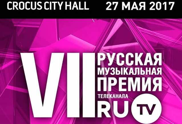 Приглашение на премию RU.TV 2017