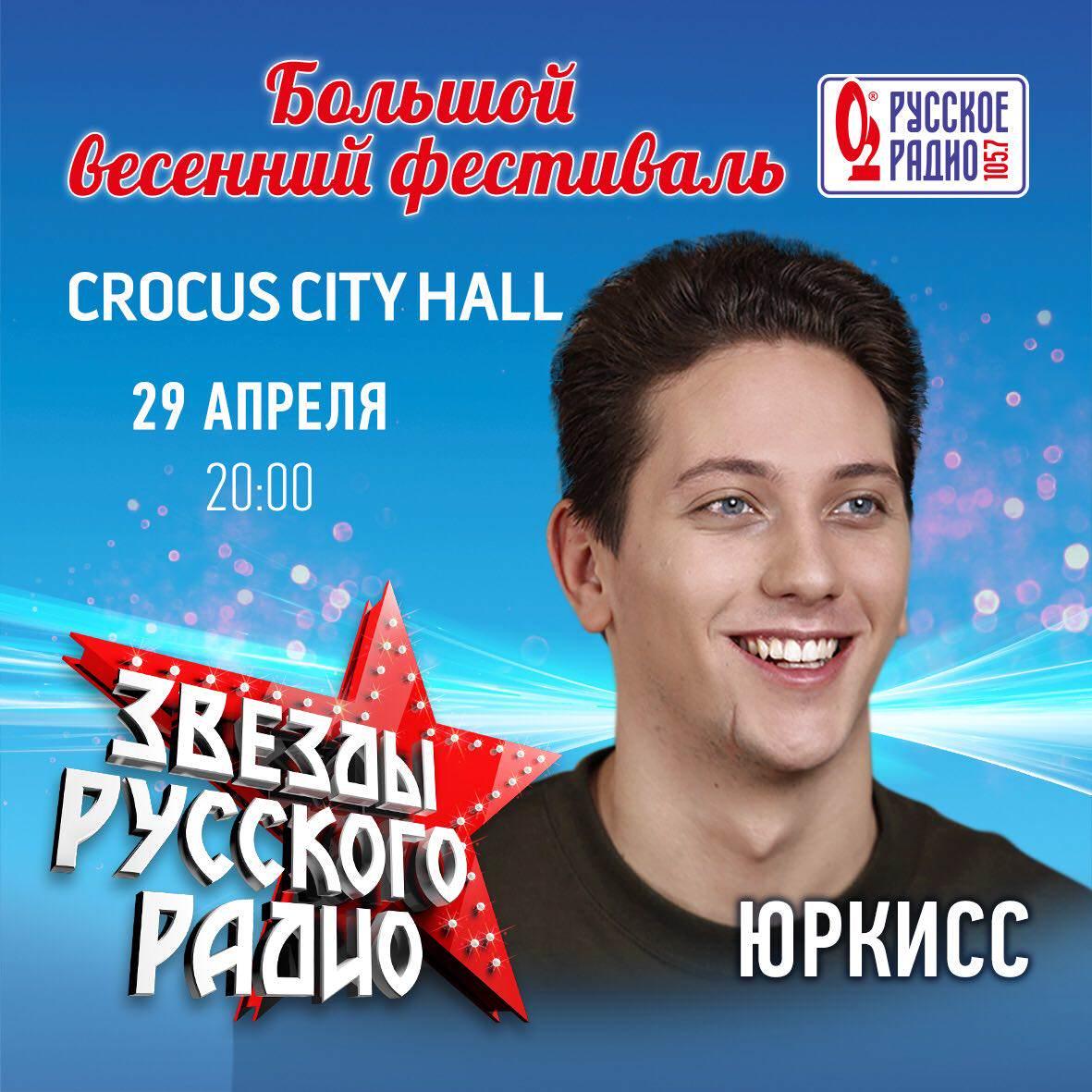 Большой весенний фестиваль Звёзды Русского Радио