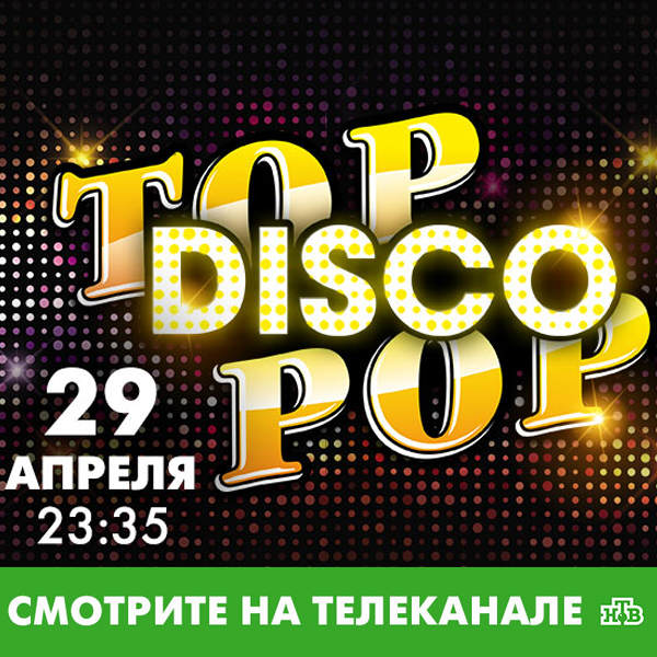 Смотрите телеверсию концерта Top Disco Pop на НТВ