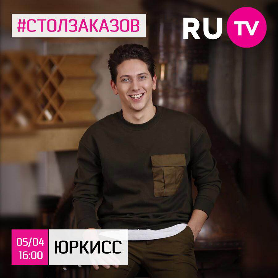 ЮрКисс в гостях у Алены Водонаевой на RU.TV