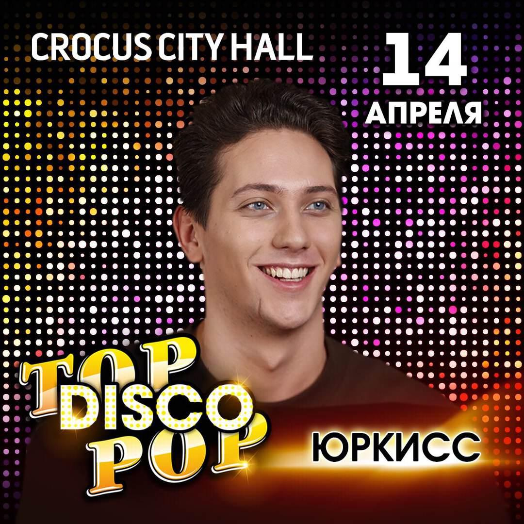 Все на Top Disco Pop!