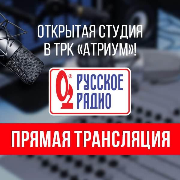 Открытая студия «Русского Радио» в ТРК «Атриум»!