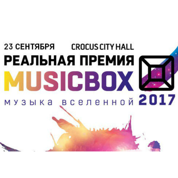 Пятая Юбилейная Реальная Премия #MusicBox