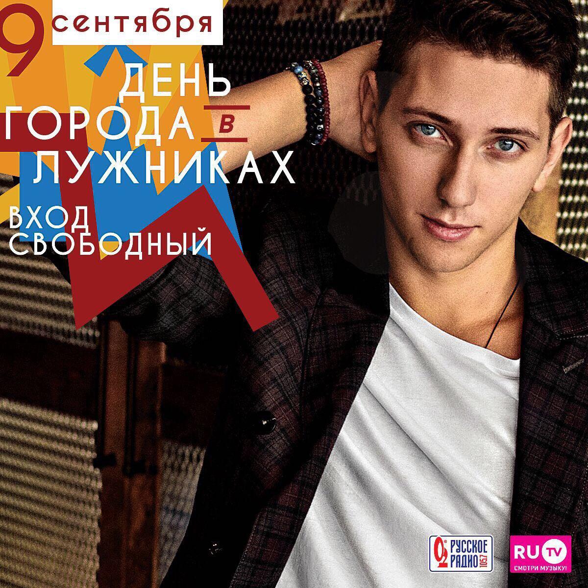 Встречаем День Города вместе с «Русским Радио» и RU.TV!