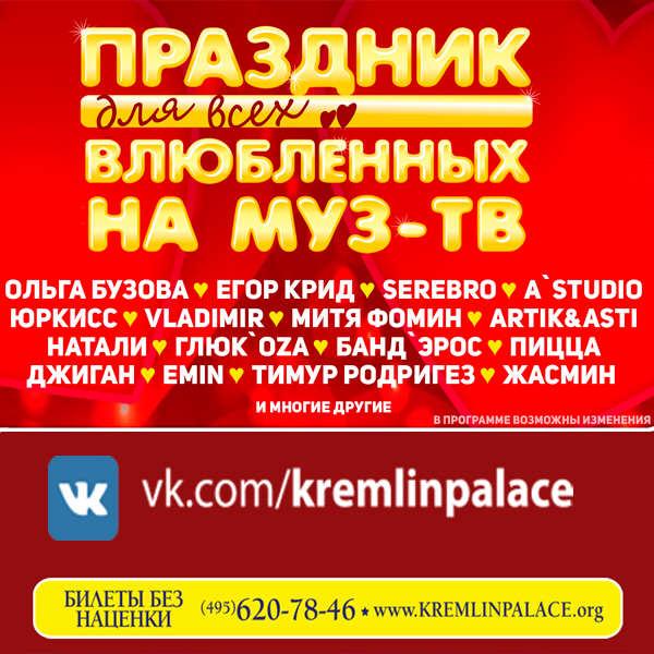 Праздник для всех влюбленных на Муз-ТВ (2018)