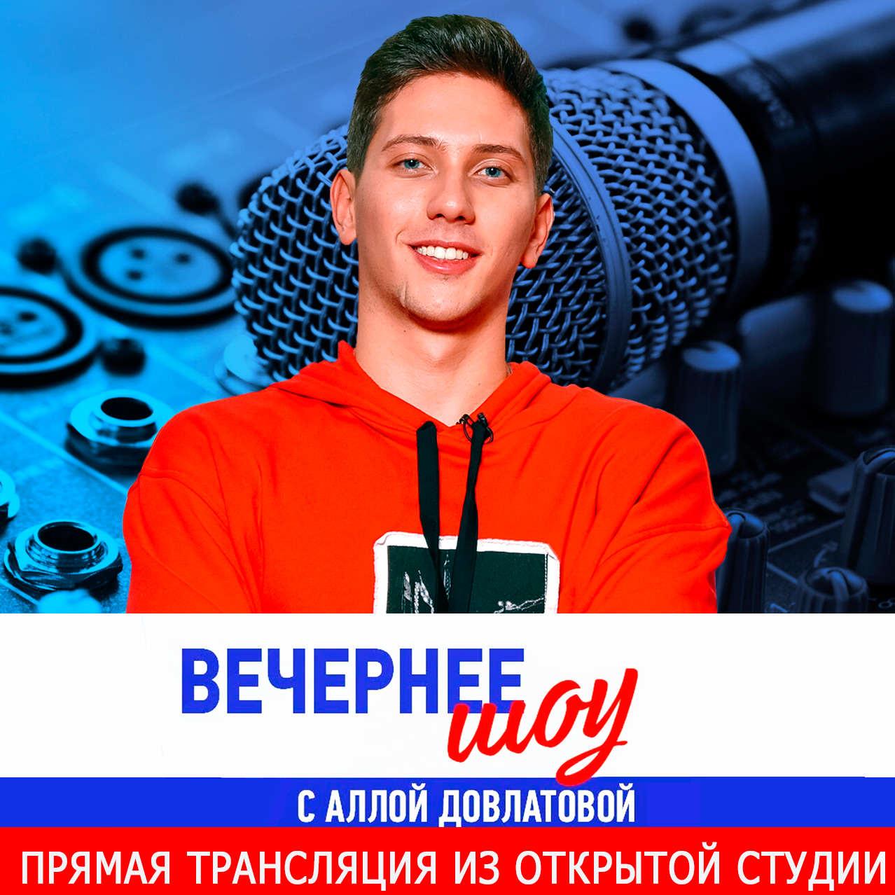 ЮрКисс в «Вечернем шоу Аллы Довлатовой» на Русском Радио