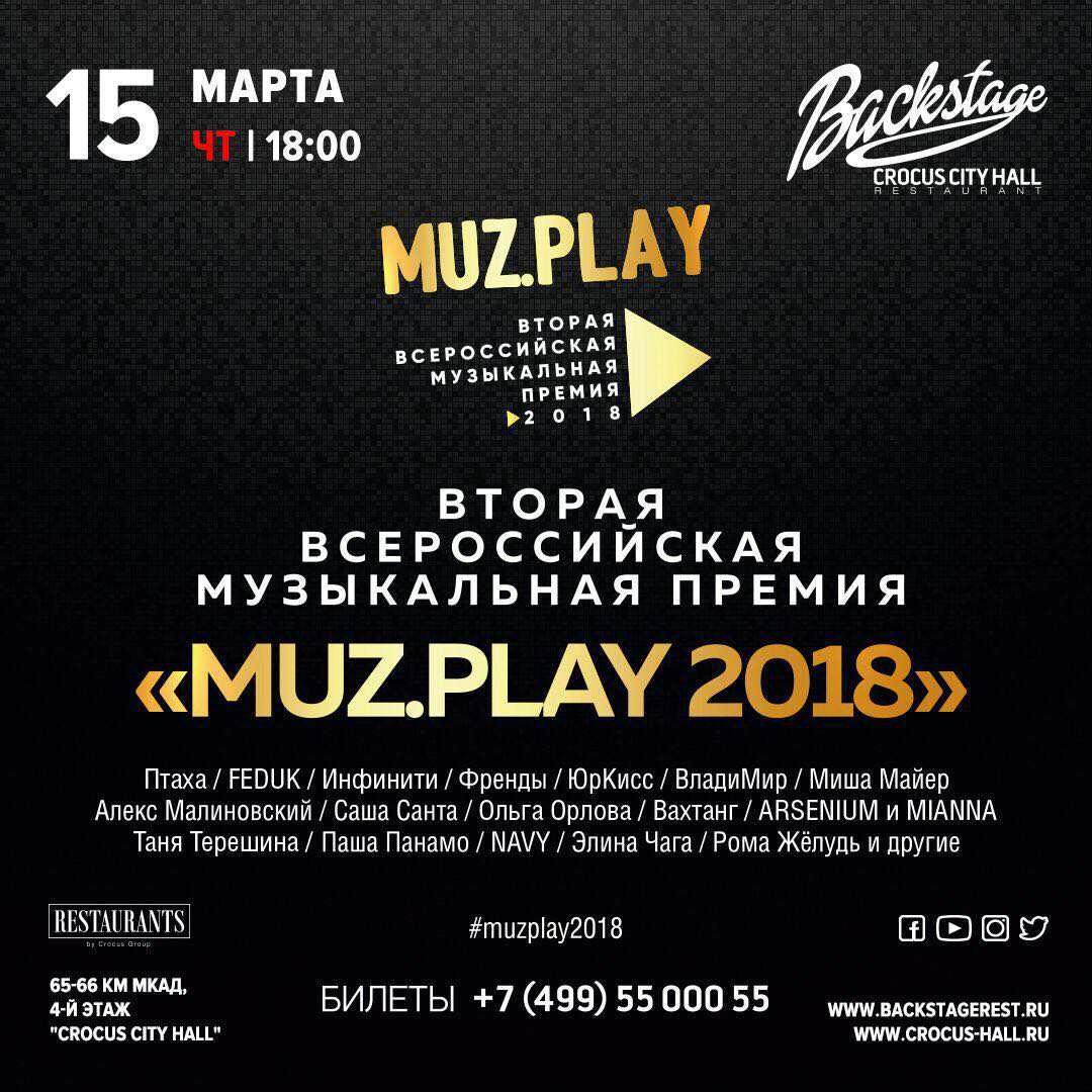 Вторая Всероссийская Музыкальная Премия MUZ.PLAY