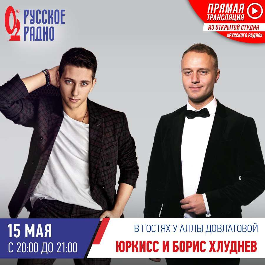 ЮрКисс на Русском Радио
