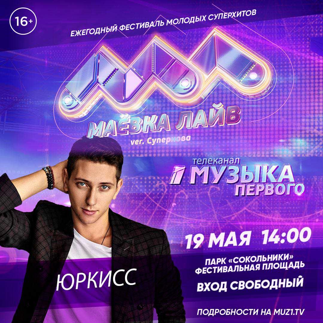 ЮрКисс на фестивале «Музыка Первого»