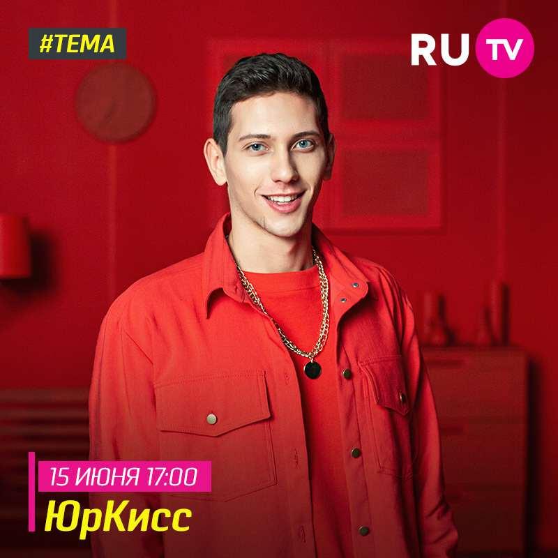 ЮрКисс на RU.TV в программе «Тема»