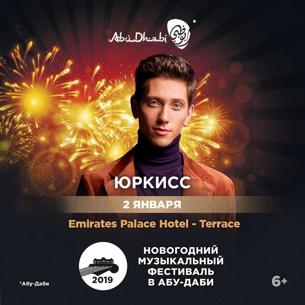 Russian Music Festival в Абу Даби