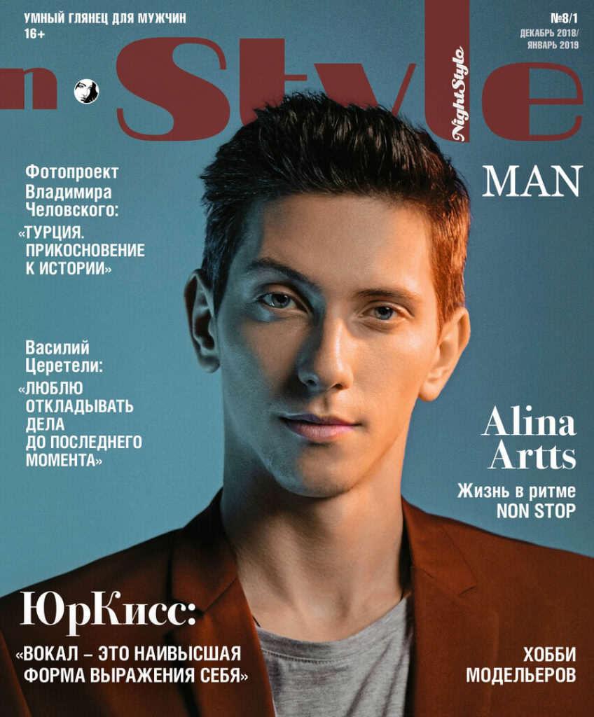 ЮрКисс на обложке журнала n`Style