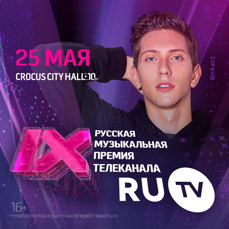 Девятая Премия Телеканала RU.TV