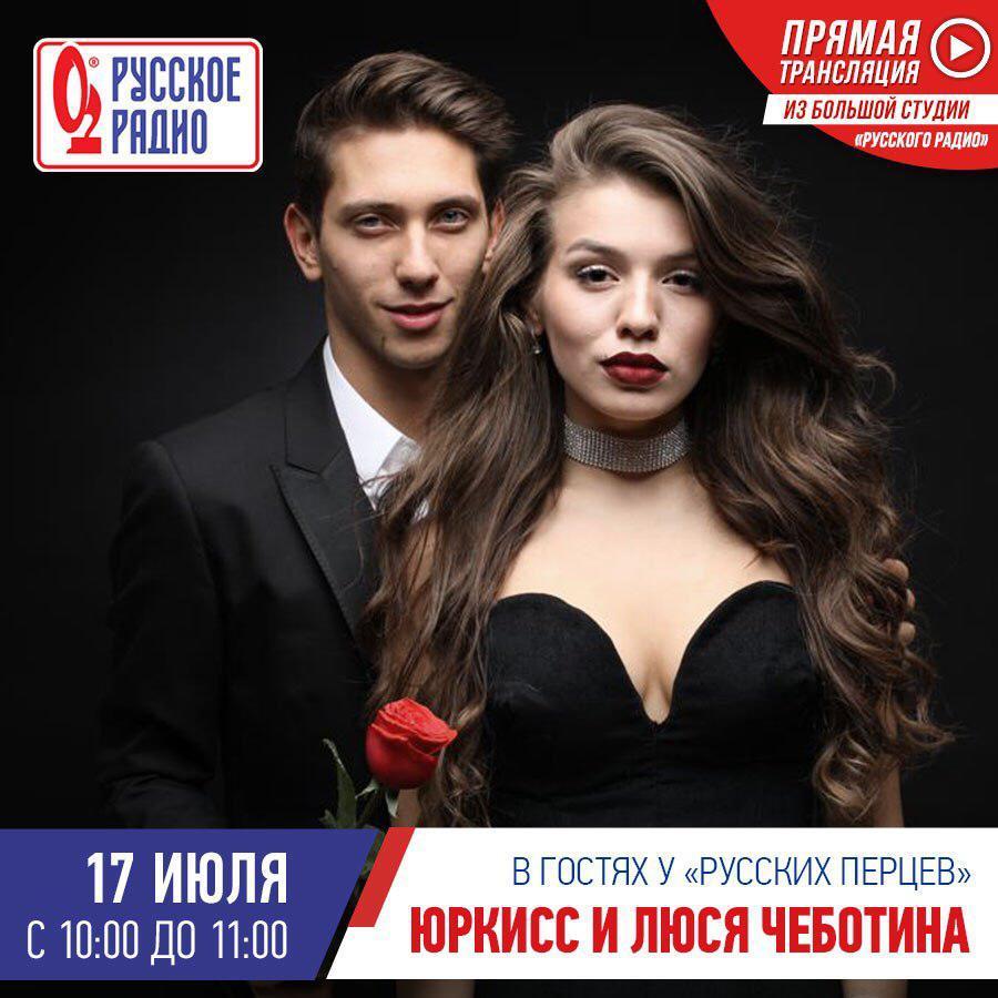 ЮрКисс и Люся Чеботина в гостях у «Русских Перцев»