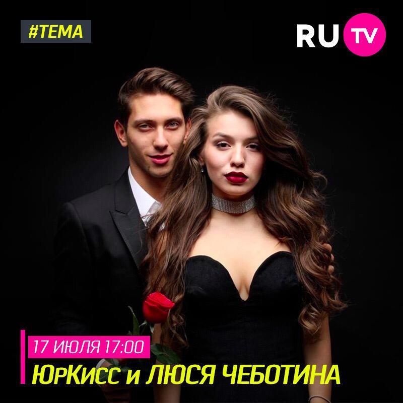 ЮрКисс и Люся Чеботина на RU.TV программe «Тема»