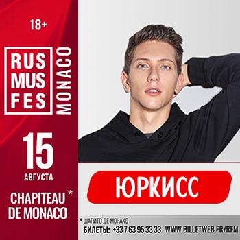 ЮрКисс выступит на Russian Music Festival во Франции