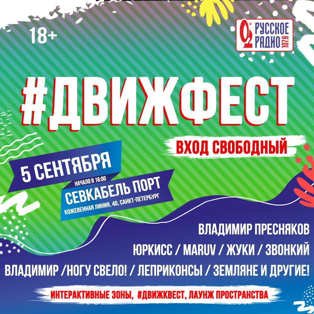 #ДВИЖФЕСТ — большой фестиваль при поддержке «Русского Радио» в Санкт- Петербурге