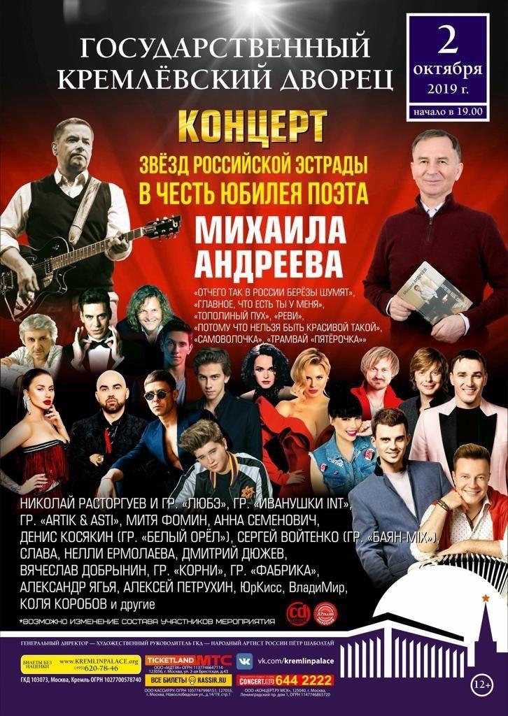 Концерт в честь юбилея поэта Михаила Андреева